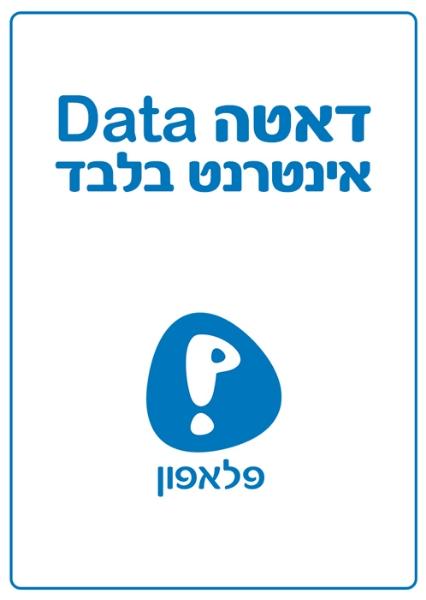 תמונה של פלאפון דאטה רק לאינטרנט 200 גיגה ל30 יום