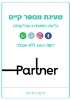 Picture of Partner - Unlimited calls and SMS+150 GB Data+Abroad calls